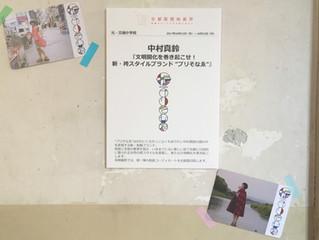 京都国際映画祭2017 スタート!