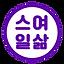 스여일삶 로고 300 300-01.png