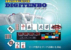 dejitenbo_image.jpg
