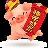 pig-happy-pig-year.png