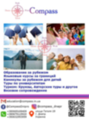 партнер школы Liberty Language School - Compas