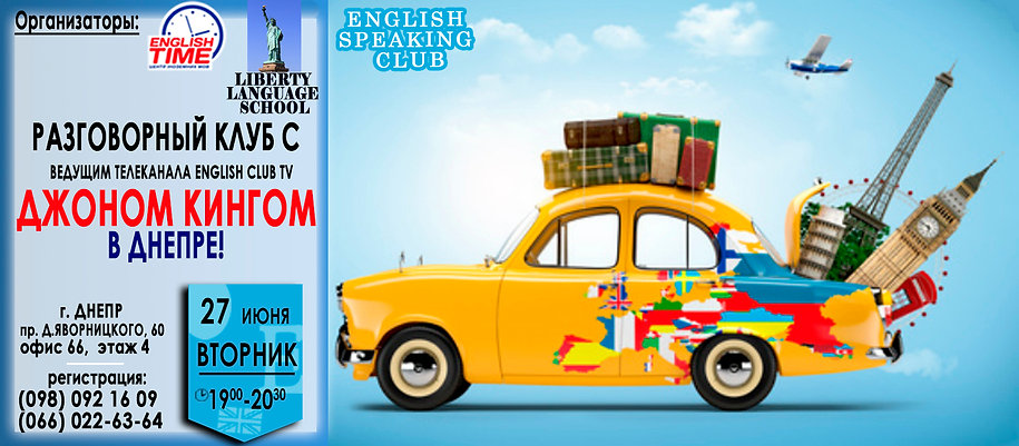 Travel and Learn English