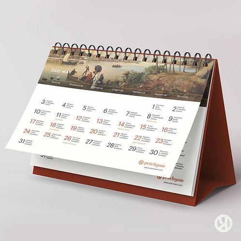 Hindu-Western Hybrid Calendar 2021-22