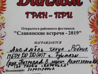 Победители в открытом районном конкурсе «Славянские встречи-2019»