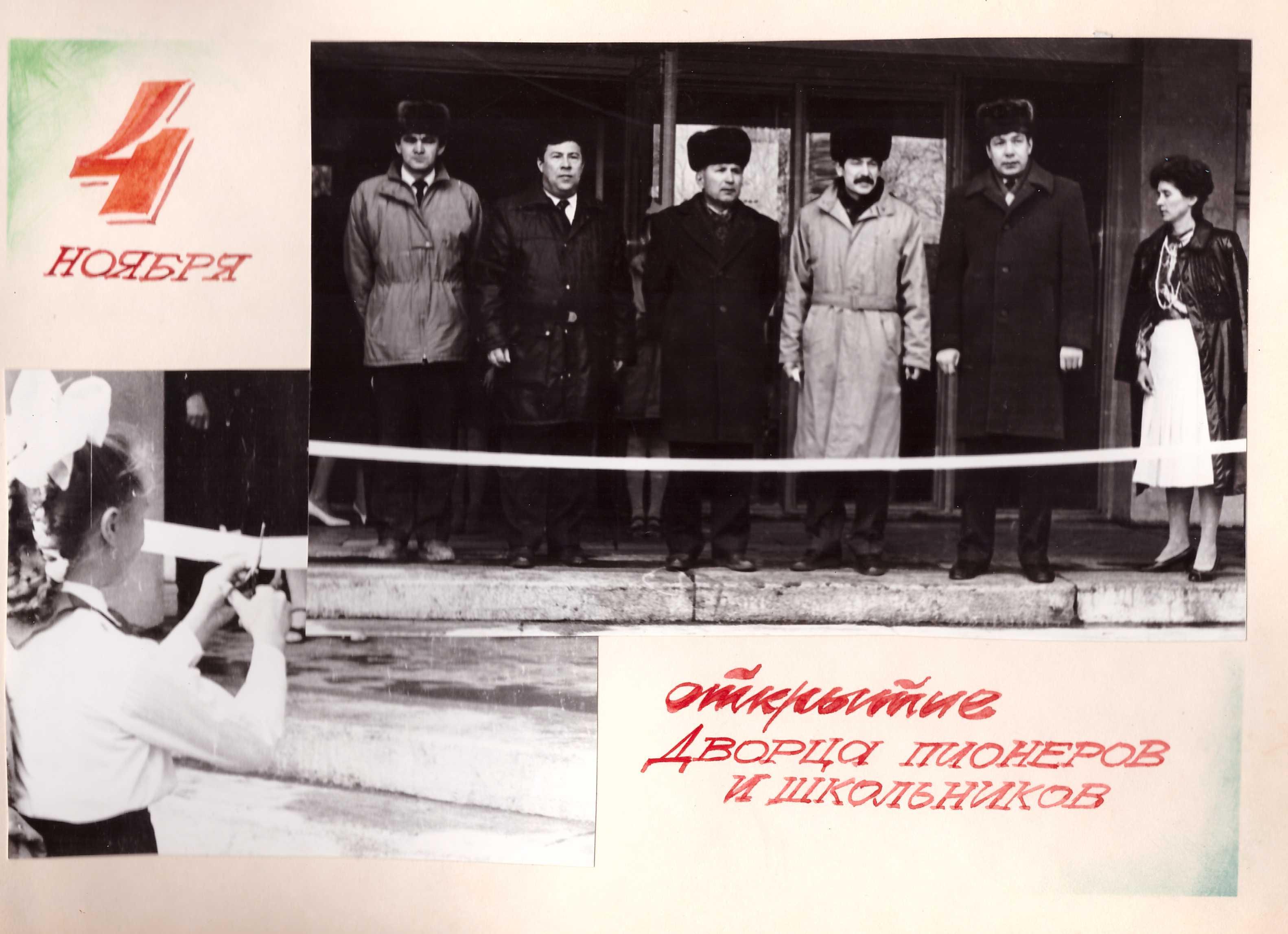 Открытие Дворца Пионеров 4ноября1989