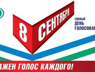 8 сентября - Единый день голосования