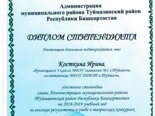 Стипендиат Администрации муниципального района Туймазинский район.