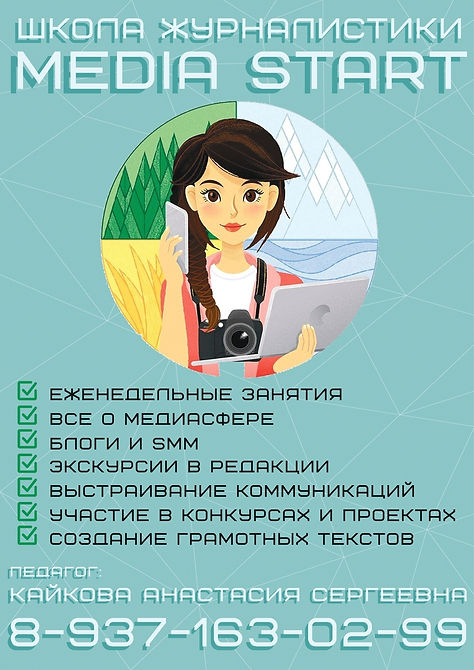 Кайкова.jpg