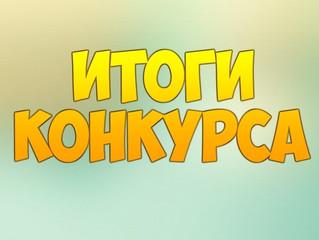 Итоги конкурса #делайкакДианаСалаватовна