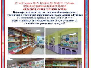 """Конкурс рисунков """"Красная книга глазами детей"""""""
