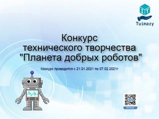 """Объявлен Конкурс технического творчества """"Планета добрых роботов""""."""