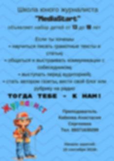 Школа юного журналиста _MediaStart_.jpg