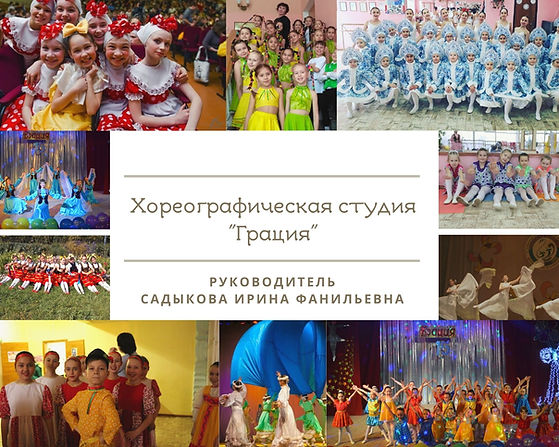 Хореографическая студия _Грация_ (1).jpg