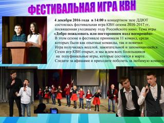 """фестивальная игра """"КВН"""""""
