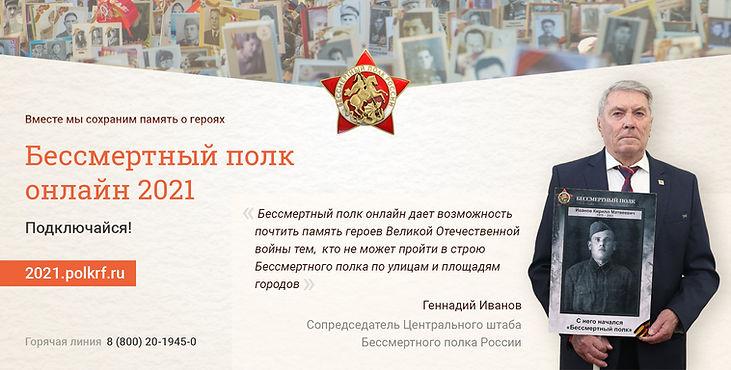 01_Геннадий-Иванов.jpeg