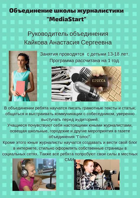 Объединение школы журналистики _MediaSta
