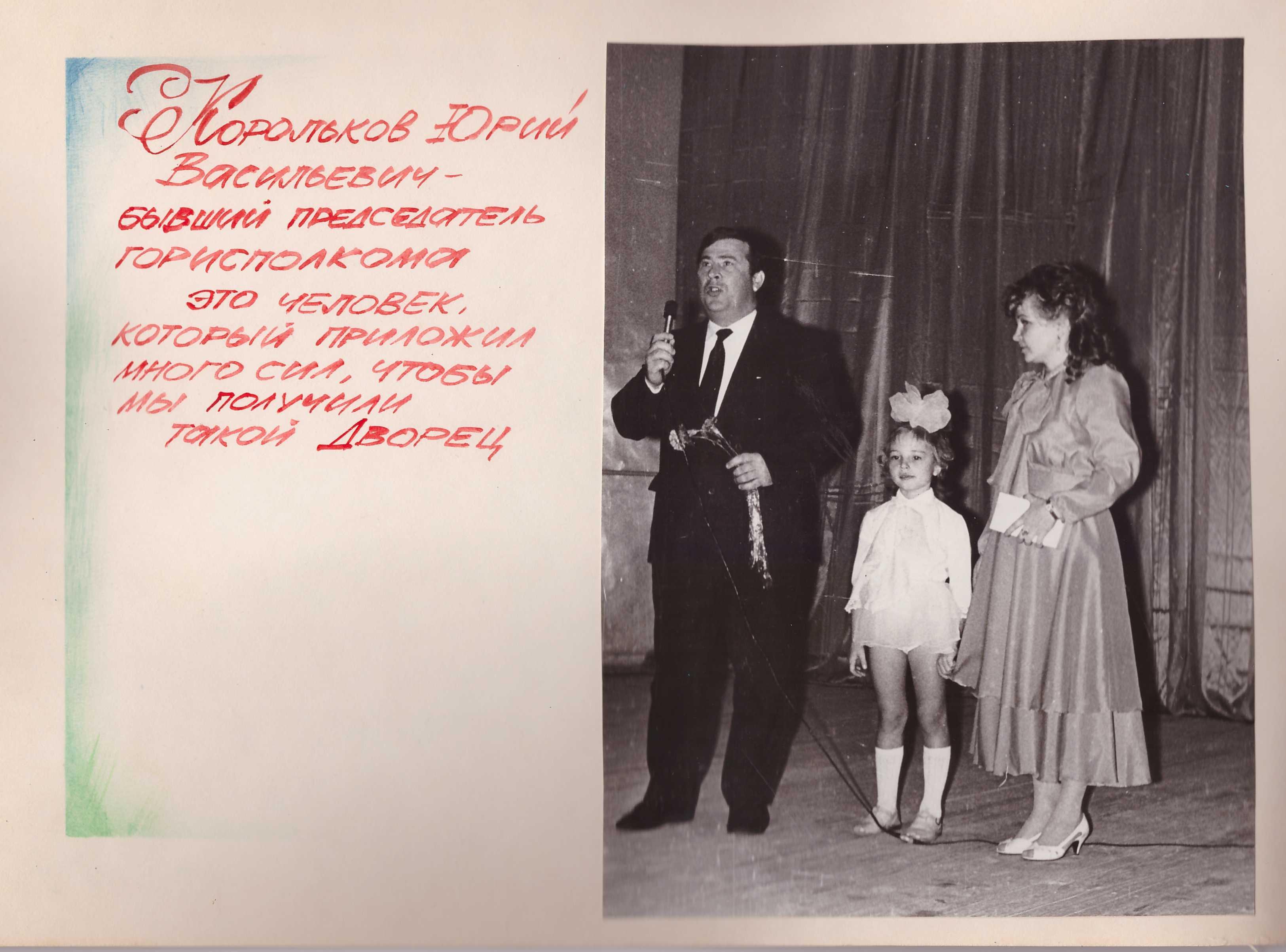 Ю.В.Корольков выступает на открытии