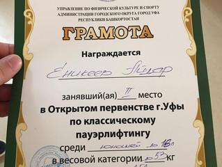 Открытое первенство г.Уфа по пауэрлифтингу (классическое троеборье)