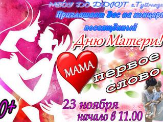 Приглашаем на концерт, посвященный Дню Матери!!!