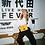 Thumbnail: FEVER × GOOD HOOK SACOCHE Design by Face Oka