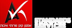 אמנון קינן לוגו - ISO 9001