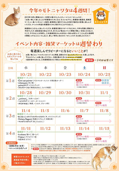 motonyawata_A4flyer_ol_ura_page-0001.jpg