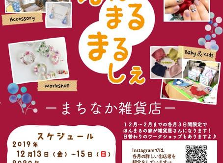 12月ーまちなか雑貨店ー      13日(金)〜15日(日)