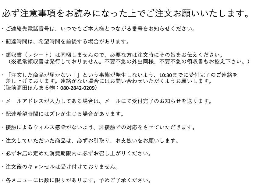 【更新版】取り決め事項.png