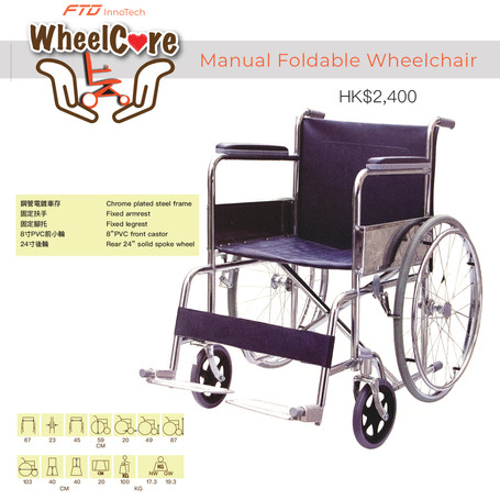WheelCare - Manual Foldable Wheelchair