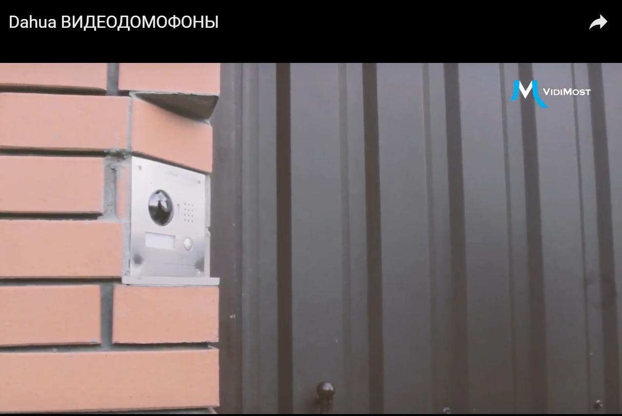 Монтаж вызывной панели домофона