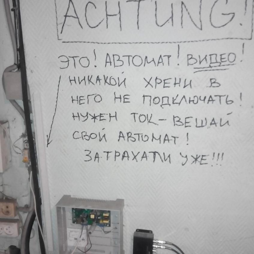 Тру шараш-монтаж