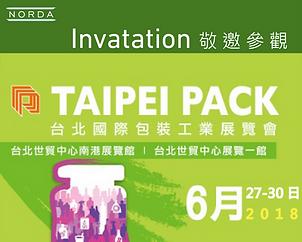 包裝展,台北國際包裝展,Nordson,熱熔膠機,熱熔膠設備,膠量追蹤