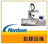 Nordson Unity 點膠機, 吐膠閥, XYZ Table, 三軸平台, 點膠平台