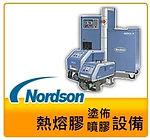Nordson 熱熔膠機, 熱融膠機, 熱熔膠設備, 包裝熱熔膠, PUR膠機, 塗膠設備, 塗膠機, 塗佈設備