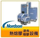 Nordson 熱熔膠機, 熱融膠機, 熱熔膠塗佈設備, 包裝噴膠, 產品塗膠