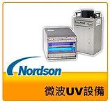 Nordson UV, UV固化, UV膠固化