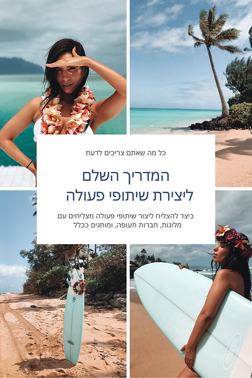 A Travel Blogger 101 Guide Hebrew