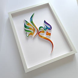 Bismillah Colourful Paper Quilled Frame Wall Art