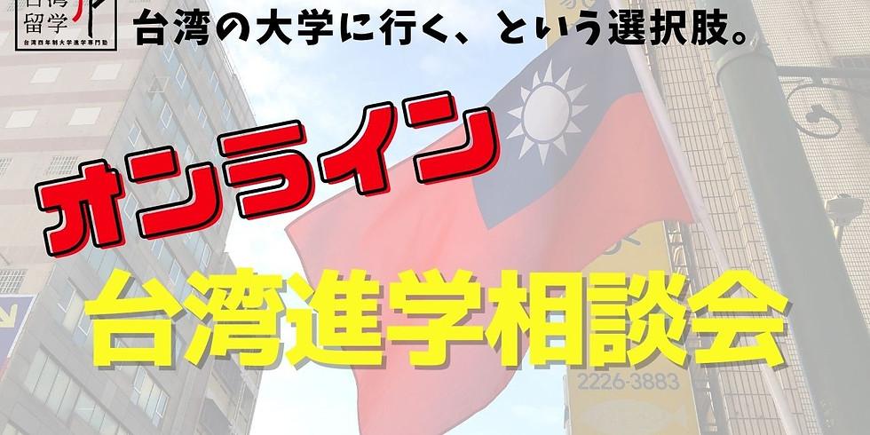 6月9日 台湾進学相談会17:00~18:30 online