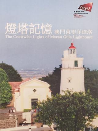 The Coastwise Lights of Macao Guia Light
