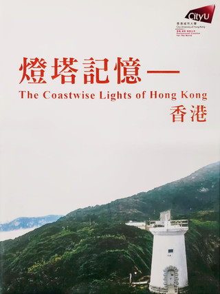 The Coastwise Lights of Hong Kong Docume
