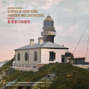 Seeing in the Dark: Hong Kong Harbour and Lighthouses Academic Seminar