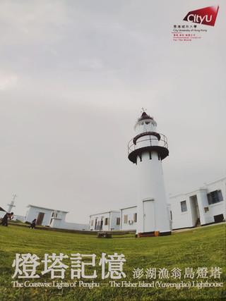 The Coastwise Lights of Penghu Documenta