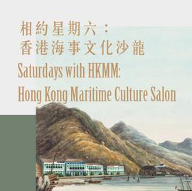 Saturdays with HKMM: Hong Kong Maritime Culture Salon