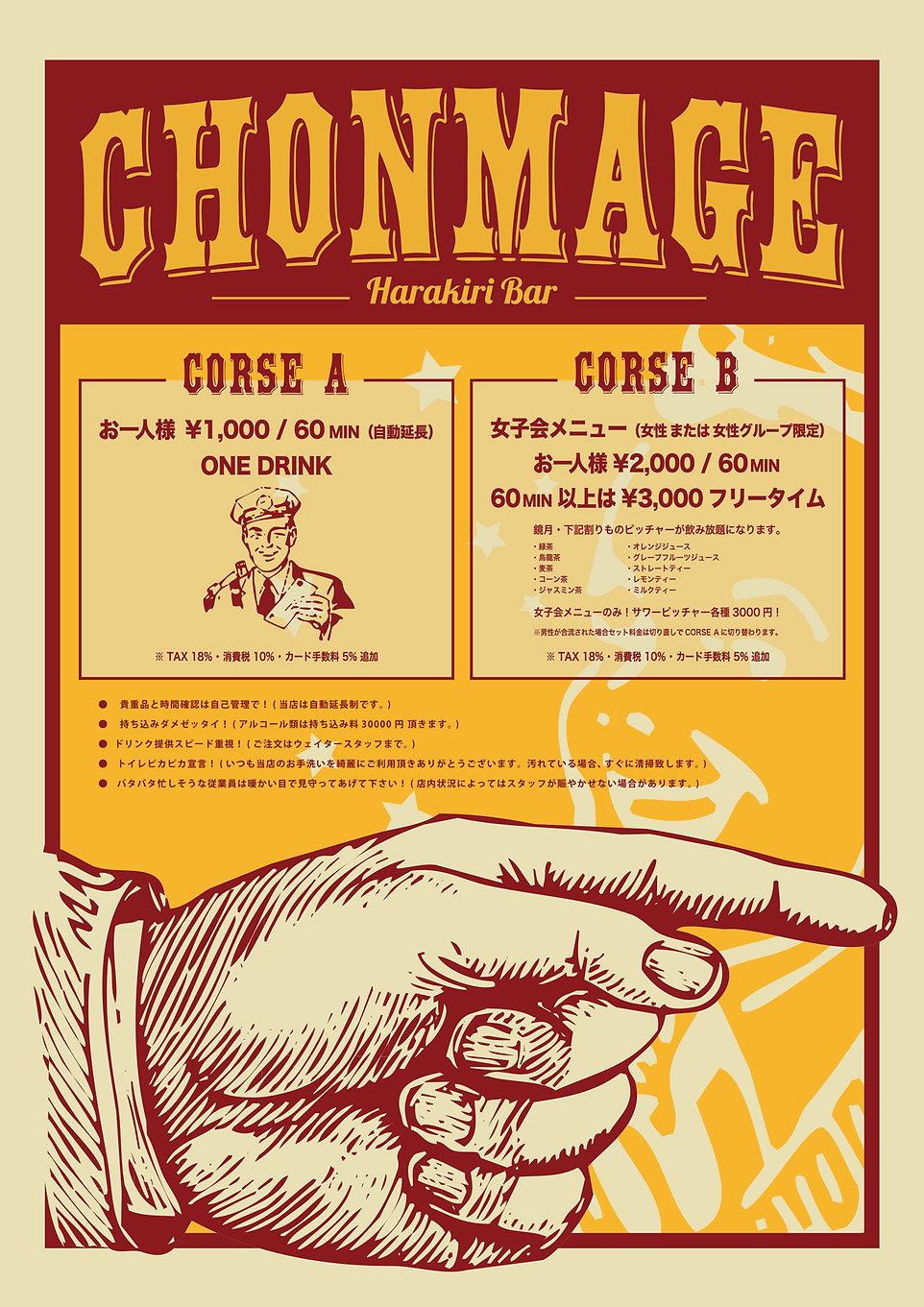 0327_CHONMAGE-_MENU_最終_OL-1.jpg