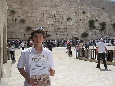 Bar mitzvah celebration Jerusalem