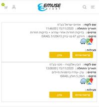 חנות אינטרנטית E-COMMERCE בממשק למערכת SAP B2B- פתיחת הצעת מחיר שהופכת להזמנה ובהתאם מתעדכן המלאי המוצרים