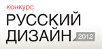 Russian Design 2012