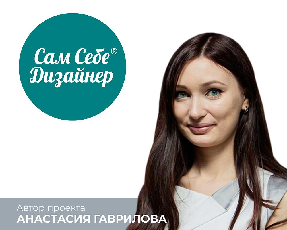 """Анастасия Гаврилова - автор проекта """"Сам Себе Дизайнер""""."""