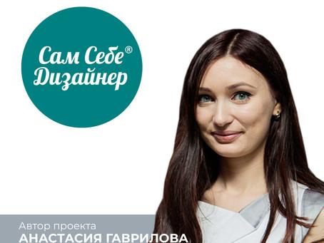 Анастасия Гаврилова о курсе «Сам Себе Дизайнер»
